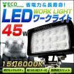 LED作業灯 ワークライト 45W LED投光器 12V/24V 対応 広角 防水 (クーポン配布中)