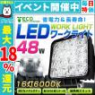 LED作業灯 ワークライト 48W LED投光器 12V/24V 対応 広角 防水 (クーポン配布中) 予約販売3月中旬入荷予定