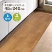 キッチンマット 拭ける 240×45 防水 撥水 滑り止め ビニール 木目調 台所 おしゃれ PVC フローリング 傷防止 床暖房