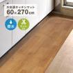 キッチンマット 拭ける 270×60 防水 撥水 滑り止め 木目調 台所 おしゃれ フローリング 傷防止