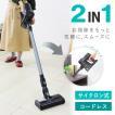 掃除機 コードレス サイクロン スティック掃除機 ハンディクリーナー 安い 軽い 静音 2WAY 1年保証