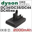 ダイソン dyson 掃除機 バッテリー DC34 DC35 DC44 DC45 ダイソン 互換バッテリー 2.0Ah 2000mAh 大容量 ネジ式タイプ