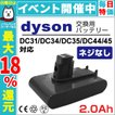 ダイソン dyson 掃除機 バッテリー DC34 DC35 DC44 DC45 ダイソン 互換バッテリー 2.0Ah 2000mAh 大容量 ネジ無しタイプ 代用品 代用バッテリー