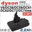 ダイソン バッテリー ネジ式 掃除機 dyson DC58 DC59 DC61 DC62 DC74 互換バッテリー 2.2Ah 2200mAh 大容量