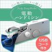 電動ハンドミシン ハンディミシン  初心者 簡単 携帯ミシン USBコード付き 軽量 小型 ミニハンドミシン