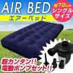 エアマット 車中泊 シングル エアベッド エアーマットレス 簡易ベッド キャンピング マット 電動ポンプ付き