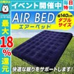 エアマット 車中泊 ダブル エアベッド エアーマットレス 簡易ベッド キャンピングマット