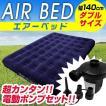エアマット 車中泊 ダブル エアベッド エアーマットレス 簡易ベッド キャンピングマット 電動ポンプ付き