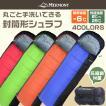 寝袋 車中泊 封筒型 洗える シュラフ 耐寒温度-6℃ 軽量 コンパクト 登山 アウトドア