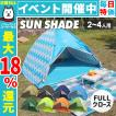 ワンタッチテント ワンタッチサンシェードテント 200cm x 150 cm キャンプテント UV 海 ビーチテント 簡易テント テントドーム