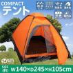 テント キャンプ キャンピングテント 2人用 防水 キャンプ用品 ドームテント ドーム型テント (クーポン配布中)