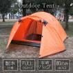 テント キャンプ キャンピングテント ドーム型テント 2人 3人用 防水 キャンプ用品 (クーポン配布中)