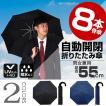 傘 折りたたみ 自動開閉 ワンタッチ 軽量 日傘 レディース メンズ  丈夫 晴雨兼用 大きい