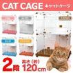 キャットケージ 猫ケージ 2段  キャスター ペットケージ ねこ ネコ ケージ ペット ケージ 室内ハウス おすすめ