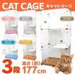 キャットケージ 猫ケージ 3段  キャスター ペットケージ ねこ ネコ ケージ ペット ケージ 室内ハウス おすすめ (クーポン配布中)