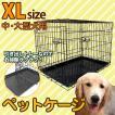 ペットケージ ゲージ 犬 折りたたみ 大型犬用 ペット 犬小屋 XLサイズ 犬用ケージ