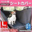 犬用ドライブ用品 ドライブシート ペット 車 後部座席 Lサイズ シートカバー 防水シート 汚れ防止