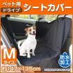 犬用ドライブ用品 ドライブシート ペット 車 後部座席 Mサイズ シートカバー 防水シート 汚れ防止 犬用ドライブ用品