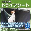 ペット 車 シート ドライブシート 後部座席 ペット用 カーシート シートカバー 防水シート 汚れ防止