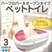 ペットトイレ トレーニング 犬  猫 猫用トイレ 犬用トイレ しつ け