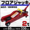 ガレージジャッキ 2t フロアジャッキ 2トン 油圧ジャッキ 油圧式ガレージジャッキ ローダウン対応 コンパクト  (クーポン配布中)