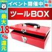 ツールボックス 工具箱 道具箱 工具ボックス 工具入れ