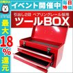 工具箱 ツールボックス 2段 2段式ツールボックス 工具ボックス 工具ケース