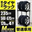 タイヤラック タイヤ 収納 保管 タイヤ収納 スリムタイプ (普通車用)