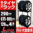 タイヤラック タイヤ 収納 保管 タイヤ収納 スリムタイプ (RV車・ミニバン用)