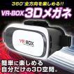 VRゴーグル iPhone スマホ VR BOX ヘッドセット 3Dメガネ 3D眼鏡 3D グラス