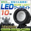 LEDワークライト 10W LED投光器 作業灯  重機 トラック 漁船 デッキライト 看板灯 12V/24V対応 防水IP67 (クーポン配布中)