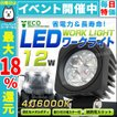 LEDワークライト 12W LED投光器 作業灯  重機 トラック 漁船 デッキライト 看板灯 12V/24V対応 防水IP67 (最大2000円クーポン配布中)