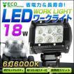 LEDワークライト 18W LED投光器 作業灯  重機 トラック 漁船 デッキライト 看板灯 12V 24V 対応 防水IP67 (最大2000円クーポン配布中)