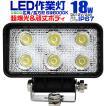 LEDワークライト 18W LED投光器 作業灯  重機 トラック 漁船 デッキライト 看板灯 12V/24V対応 防水IP67 (最大2000円クーポン配布中)