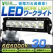 LEDワークライト 30W LED投光器 作業灯  重機 トラック 漁船 デッキライト 看板灯 12V 24V 対応 防水IP67 (クーポン配布中)