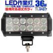 LEDワークライト 36W LED投光器 作業灯  重機 トラック 漁船 デッキライト 看板灯 12V 24V 対応 防水IP67 (クーポン配布中)
