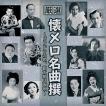 厳選 懐メロ名曲撰〜ゴンドラの唄、勘太郎月夜唄 (CD) BHST-211-SS