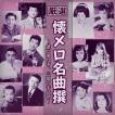 厳選 懐メロ名曲撰〜誰か夢なき、公園の手品師 (CD) BHST-212-SS