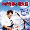 わが青春の若大将 寺内タケシ&ブルージーンズ (CD) BHST-226-SS