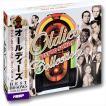 オールディーズ BEST 80SONGS COLLECTION 3枚組 (CD) 3CD-328