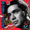 (おまけ付)加山雄三の新世界 / オムニバス (CD) MUCD-1380-SK-2F