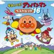 (おまけ付)それいけ  アンパンマン ベストヒット'16 / (CD)VPCG-83507-SK