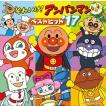 (おまけ付)それいけ アンパンマン ベストヒット'17 / サウンドトラック サントラ (CD) VPCG-83517-SK