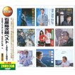石原裕次郎 ベスト 1967〜1987(2枚組CD) WCD-691-KEEP