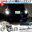 11-H-1)T16 LED monster 1400lm バ...