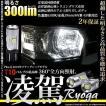 2-B-2)・T10 凌駕-RYOGA-300lm ポジションランプ用 ホワイト 6500K 1セット2個入り 2年保証