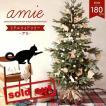 P)クリスマスツリー 180cm amie -アミ- ねこ かわいいねこのオーナメントセット24個 リアルワイドツリードイツトウヒ 北欧 収納セット付 (