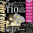 ・T10LED HIGH POWER 3CHIP SMD 5連ウェッジシングルペールイエロー 入数2個ポジ・ライセンス・カーテシ・バニティ・ルーム