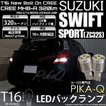 5-C-3)スズキ スイフトスポーツ ZC3...
