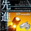 ・T16シングル PHILIPS LUMILEDS製LED搭載 LED MONSTER 270LM ウェッジシングル アンバー入数2個 品番:LMN162